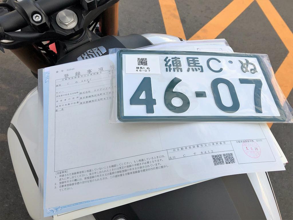 40th SR400FIを名義変更新しいナンバー