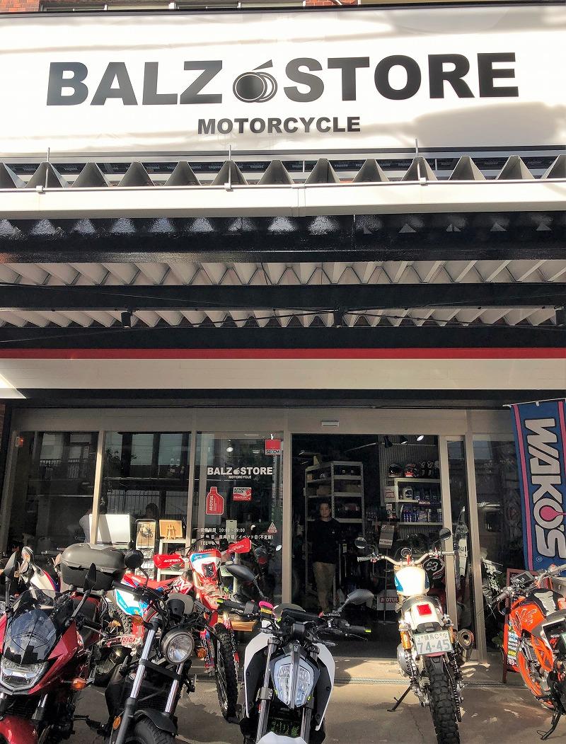 balz store motorcycle