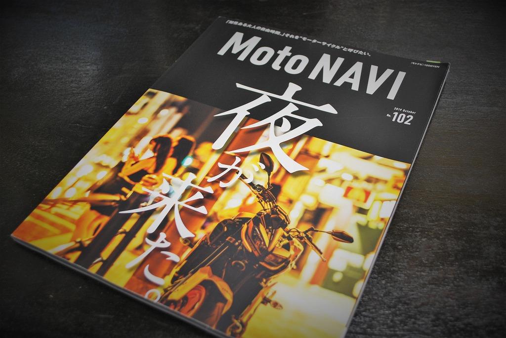 モトナビ102号MOTO NAVI