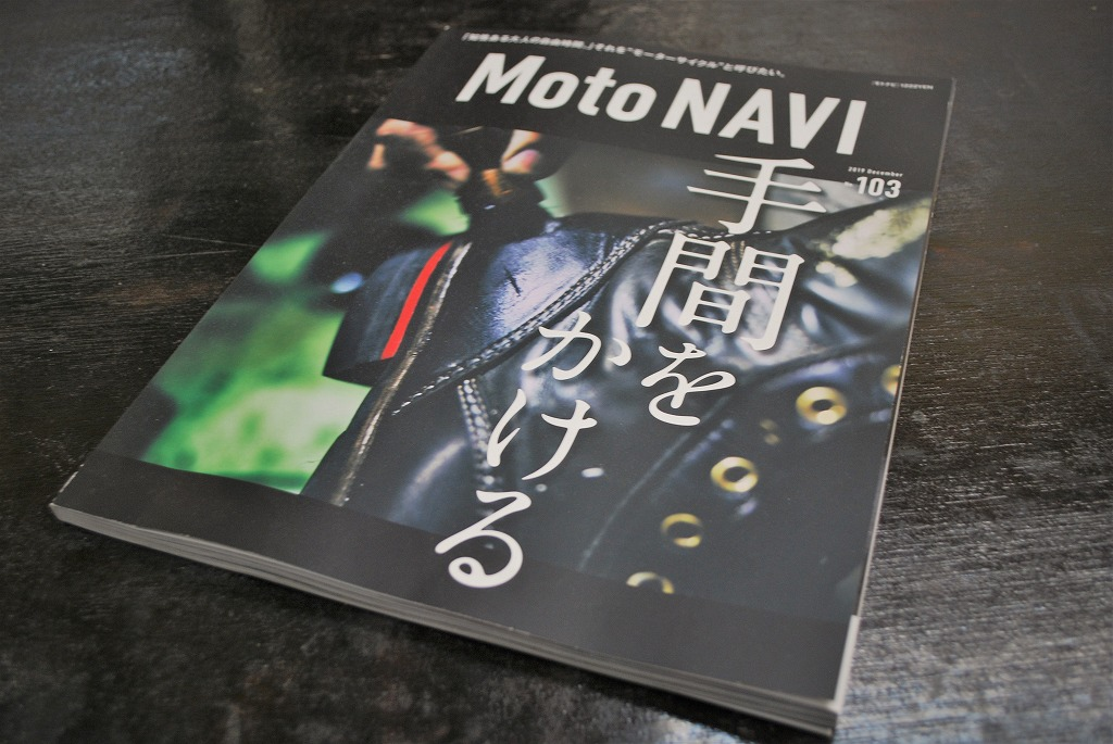 モトナビ moto navi表紙