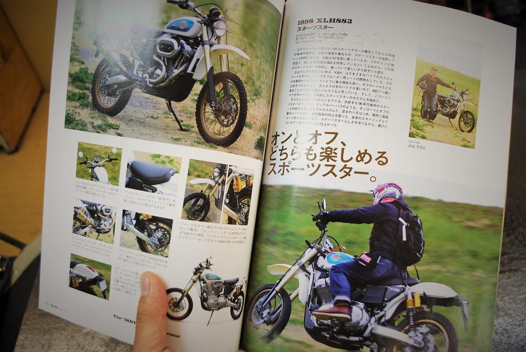 sportster-custombook17-883scrambler
