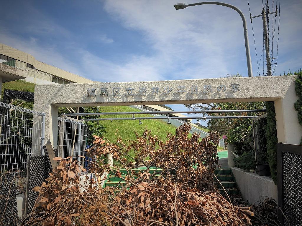 練馬区立岩井少年自然の家