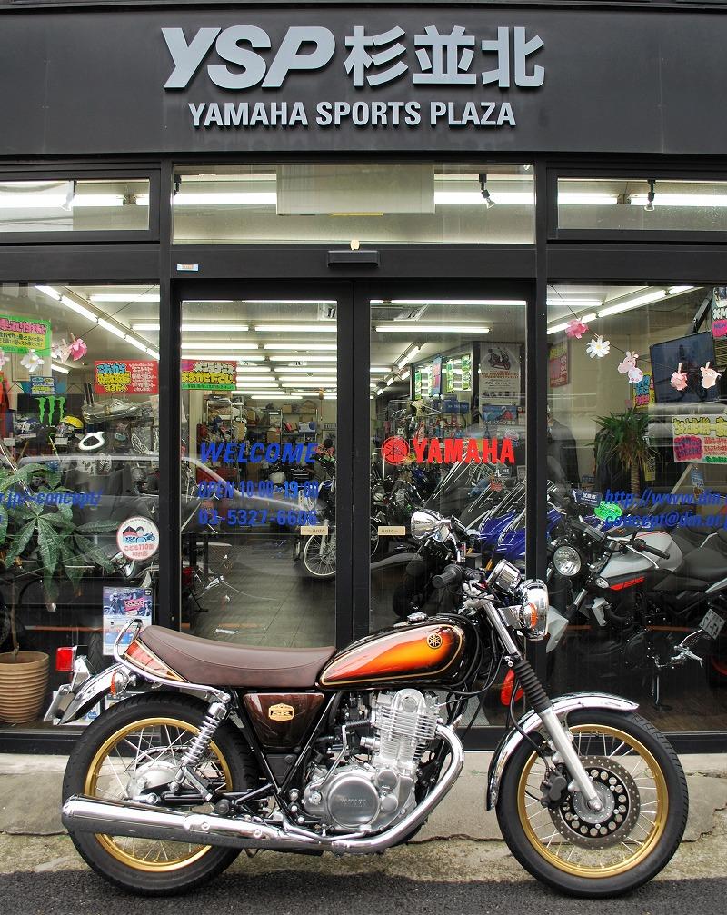 2019年のSR400 yamaha 40th anniversary edition YSP杉並北